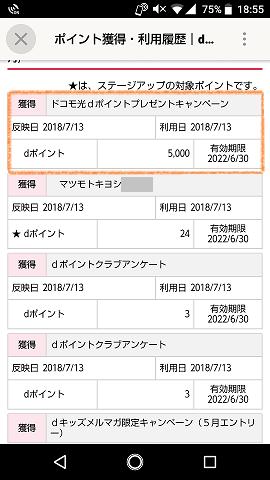 Screenshot_20180713-185520.png